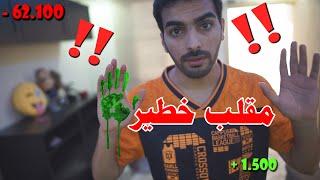 ردة فعل مستر شنب يوم شاف غرفته انسرقت كلها !!