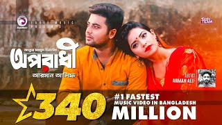 Oporadhi | Ankur Mahamud Feat Arman Alif | Bangla New Song 2018 | Official Video width=