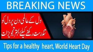 Tips for a healthy  heart | World Heart Day | 29 Sep 2018 | 92NewsHD