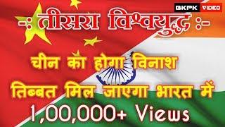 तीसरा विश्वयुद्ध : चीन का होगा विनाश और तिब्बत मिल जाएगा भारत में । Third World War