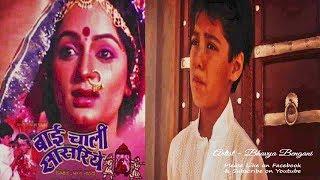 Rajasthani Cinema - Bai Chali Sasariye dialogue by Bhavya Bengani
