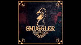Smuggler - Ποτήρι κάτω