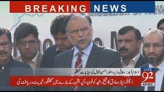 Islamabad: Interior Minister Ahsan Iqbal Talks to Media - 26 January 2018 - 92NewsHDPlus
