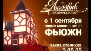 Людовик (Новое меню)