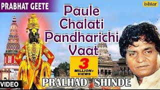 Paule Chalati Pandharichi Vaat | Singer : Pralhad Shinde