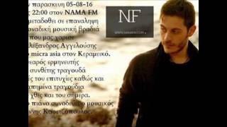 Αλέξανδρος Αγγελούσης - 1. Διεκδίκησέ με - Δεν έχω πολλά LIVE @micraasia @namafm web radio