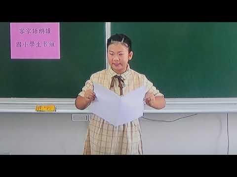 20210424市長盃語文競賽客家語朗讀學生B組 - YouTube