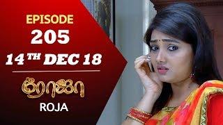 ROJA Serial   Episode 205   13th Dec 2018   ரோஜா   Priyanka   SibbuSuryan   Saregama TVShows Tamil