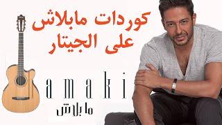 كوردات جيتار مابلاش محمد حماقي
