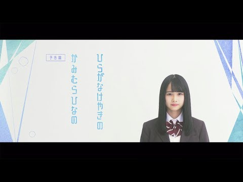 欅坂46 TYPE-D 特典映像『ひなのなの』予告編