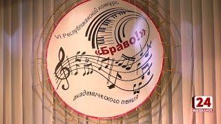 В Нефтекамске стартовал конкурс вокалистов