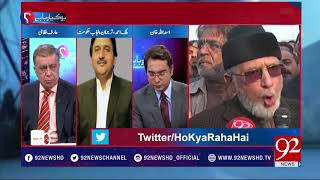 Ho Kya Raha Hai - 10 January 2018- 92NewsHDPlus
