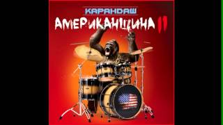 Карандаш - Тупой (feat. ГИГА)