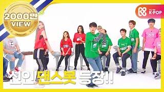 (Weekly Idol EP.312) K-pop Randomplay Dance Robot Appeared [K POP 랜덤플레이 댄스봇 탄생!]