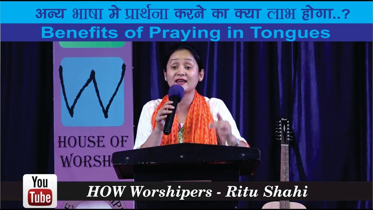 Download thumbnail for Benefit of Tongues (अन्य भाषा