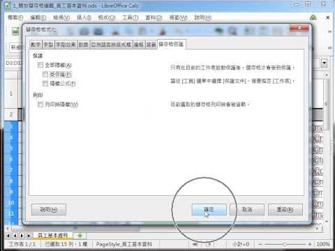 LibreOffice 教學 Calc_設定儲存格局部開放 pic