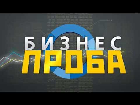 «Бизнес-Проба» Учалинский район