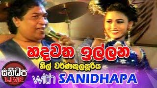 Hadawath Illana Adara Senehasa - Neel Warnakula With Sanidapa Live @ Torinton 2017