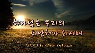 하나님은 우리의 (CCM)