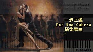 一步之遙 Por Una Cabeza, 探戈舞曲 (Piano Tutorial) Synthesia 琴譜 Sheet Music