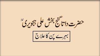 Quote: Hazrat Data Ganj Baksh Ali Hajveri R.A | 15 May 2018 | 92NewsHD