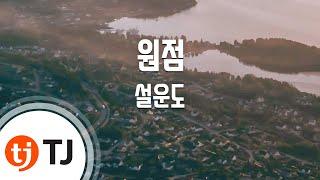 [TJ노래방] 원점 - 설운도(Seol, Woon-Do) / TJ Karaoke