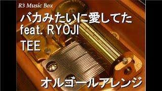 バカみたいに愛してた feat. RYOJI (from ケツメイシ)/TEE【オルゴール】
