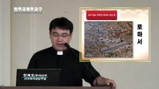 교구 성서40주간 - 로마서1