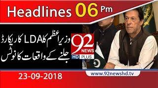 News Headlines | 06:00 PM  | 23 Sep 2018 | 92NewsHD