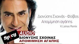 Διονύσης Σχοινάς - Απομίμηση αγάπης - K.Lainas remix - Official Audio Release