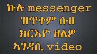 ብስራት ንኹሉ ተጠቃሚ messenger ኩሉ ሰብ ክዕዘቦ ዘለዎ ዘለዎ ጥራይ ዘኮነ. ......?