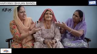 HARYANVI BHAJAN || हरयाणवी भजन ||भुढ़ापा आ ऐ गया || HARYANVI GEET || DESI BHAJAN