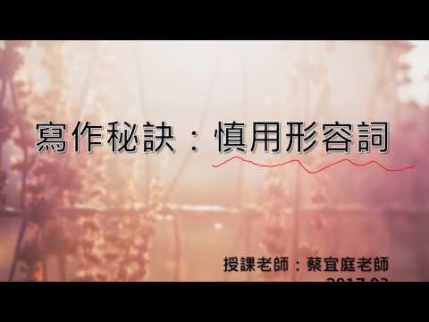 【有種教學】中文寫作秘訣:慎用形容詞 - YouTube