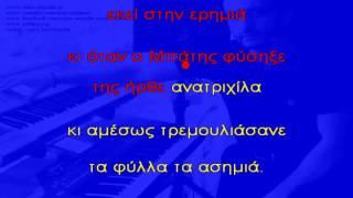 Ο ΓΛΑΡΟΣ - Αλίκη Βουγιουκλάκη [KARAOKE Version] By Chris Sitaridis