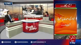 Bakhabar Subh -31-05-2016 -92NewsHD
