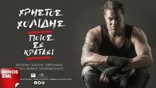 Ποιος Σε Κρατάει - Χρήστος Χολίδης | Official Audio Release