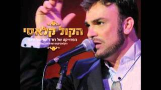 דוד ד'אור - David D'or - Close To You
