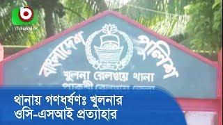 থানায় গণধর্ষণঃ খুলনার ওসি এসআই প্রত্যাহার | Khulna Rape | Bangla Songbad