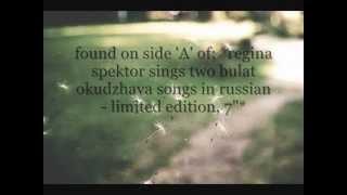 """regina spektor - """"the prayer of françois villon (molitva) [cover song in russian]""""; *WITH LYRICS*"""