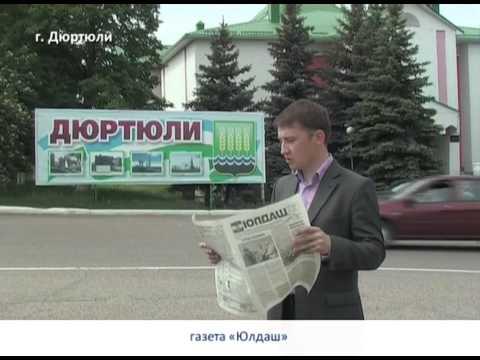 Журфест-2013. Эстафета передачи газет, посвященный Дню печати и информации Республики Башкортостан.