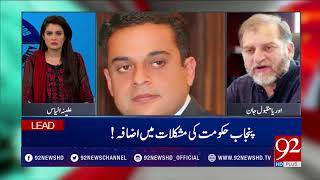 NewsAt5 - Election Reforms in Parliament & Other Issues - 21 February 2018 - 92NewsHDPlus