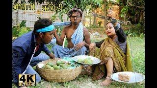 लबरा छौरा केलक ऐहन काम आम वाली भेल बदनाम#Maithili comedy new#मैथिली कॉमेडी#dhorba laliya comedy#