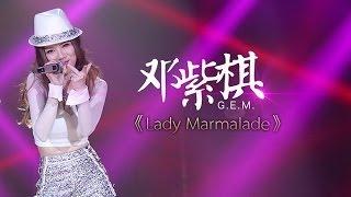 我是歌手-第二季-第8期-G.E.M邓紫棋《Lady marmalade》-【湖南卫视官方版1080P】20140228
