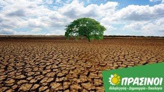 Πράσινοι - Κλίμα και ενέργεια
