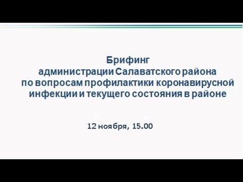 Брифинг Администрации Салаватского района по вопросам профилактики коронавирусной инфекции