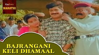 Bajrangani Keli Dhamaal Fulll Video Song | Bajrangachi Kamaal | Superhit Marathi Song