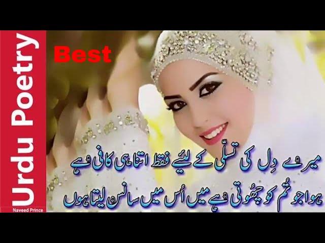 Download thumbnail for Sad Urdu Poetry | 2 Line Urdu Poetry | Urdu
