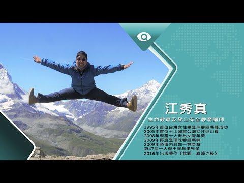 台灣新眼界•文化新台灣   江秀真  20200413 - YouTube
