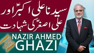 Subh E Noor | Syedna Ali Akbar aur Ali Asghar (AS) ki Shahadat | 19 Sep 2018 | 92NewsHD