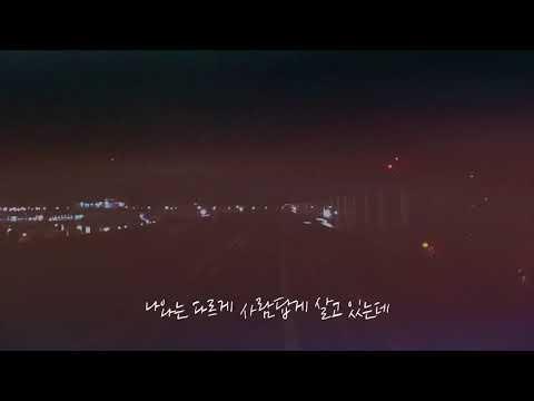 해이 (HAEE) - 지하철을 타고 (Official Lyric Video)